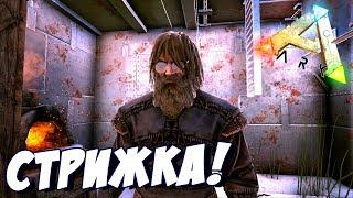 ARK: Survival Evolved - САМАЯ ДЕРЗКАЯ СТРИЖКА В АРК! #12