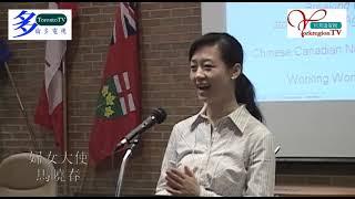 20080308, 婦女大使, 馬曉春, 平權會, 加拿大多倫多