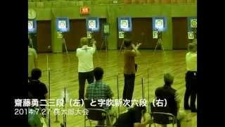 宇吹新次六段•Aライセンス保持者と齋藤勇二三段