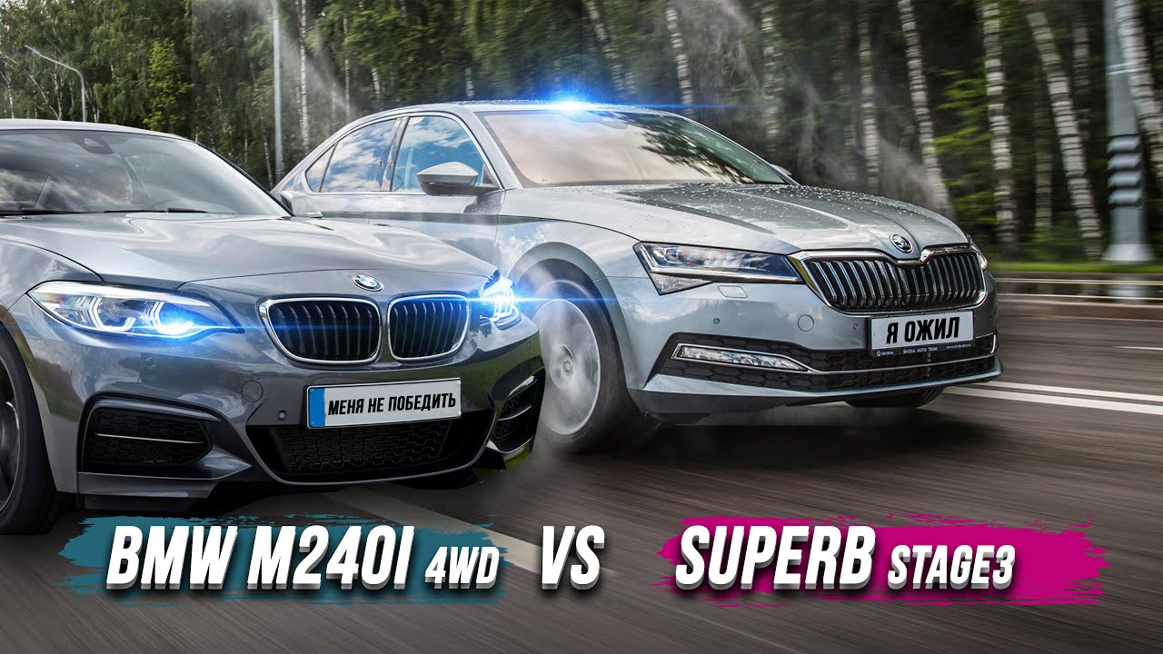 Skoda Superb 450лс ПРОТИВ Bmw M240i 470лс VS AUDI A3 IS38. Xdrive vs 4x4 vs Quattro.