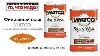 Финишный воск для дерева WATCO - покрытие для дерева, лаки краски воск для дерева купить(Строймаркет