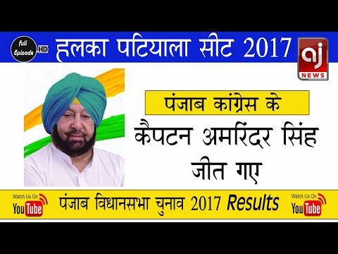 Captain Amrinder Singh Win Patiala seat Punjab Election Result 2017 Latest News