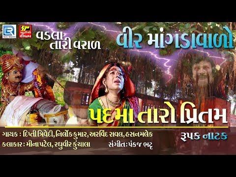 Veer Mangda Walo | Veer Mangda Walo Full Story | Best Gujarati Natak | RDC Gujarati