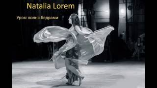 Урок танца живота волна бедрами