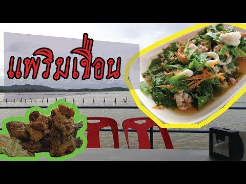 ร้านอาหารเก่าแก่ที่กาญจนบุรี แพริมเขื่อน   Reviewwa พากิน