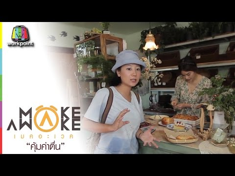 ย้อนหลัง Make Awake คุ้มค่าตื่น | อ.เมือง จ.เชียงใหม่ | 10 ธ.ค. 59 Full HD