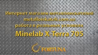 Видео обзор работы металлоискателя Minelab X-Terra 705 в реальных условиях