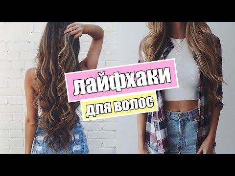 Лайфхаки по уходу за волосами + КОНКУРС ♡ WOW GIRL 9 выпуск ♡ RINA лайфхаки для волос