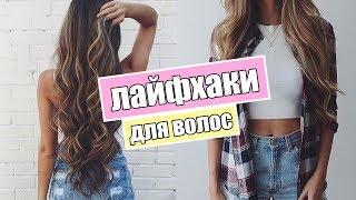 Секреты по уходу за волосами + КОНКУРС ♡ WOW GIRL 9 выпуск ♡ RINA лайфхаки для волос