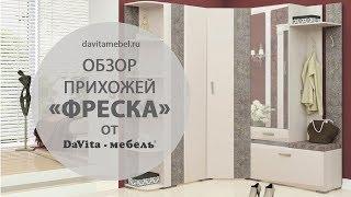 Обзор прихожей «Фреска» от «DaVita-мебель»