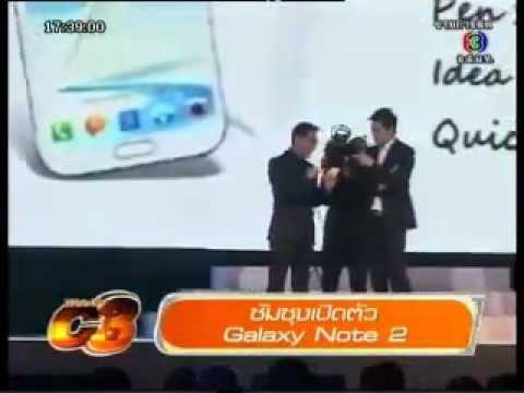 ซัมซุงเปิดตัว Galaxy Note 2