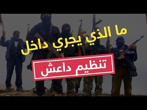 بعد هزائمه في العراق وسوريا.. ما الذي يجري داخل تنظيم داعش؟  - نشر قبل 9 ساعة