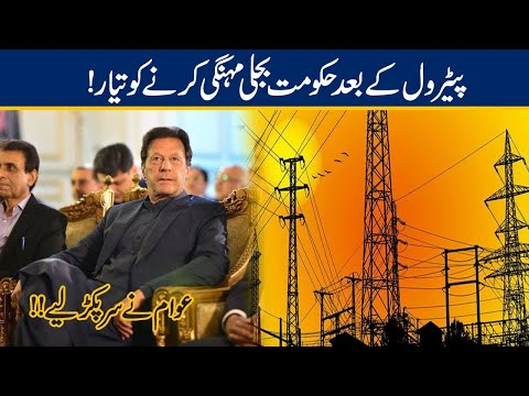 Imran Khan Govt Ready to Increase Prices of Electricity