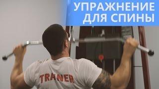Упражнение для спины (Тяга вертикального блока к груди)