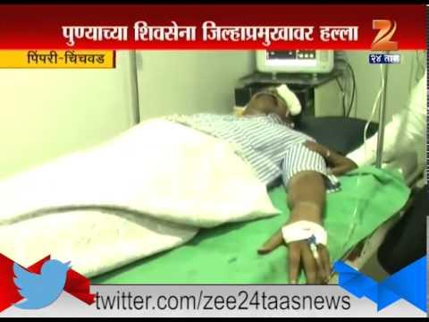Pimpri Chinchwad : Deadly Attack On Shiv Sena Ramseth Gawade