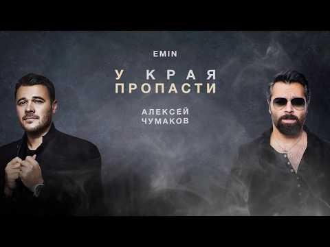 Алексей Чумаков & EMIN - У края пропасти (Lyric-Video)