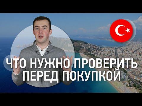 Что нужно знать перед покупкой квартиры в Турции?