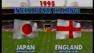 イングランドvs日本 '95アンブロカップ① ウェンブリー