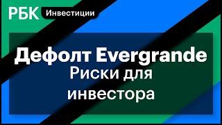 Падение крупнейшего китайского застройщика Evergrande перегрев на рынках Владимир Брагин