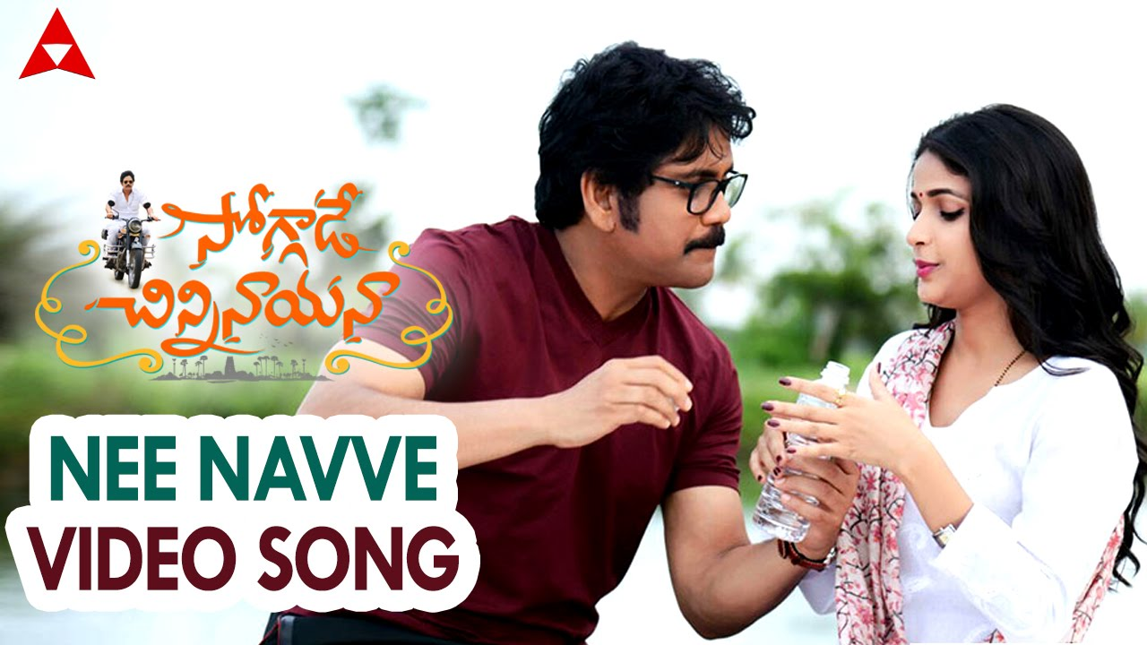 Download Nee Navve Video Song || Soggade Chinni Nayana Songs || Nagarjuna, Lavanya Tripathi