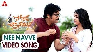 Nee Navve Video Song || Soggade Chinni Nayana Songs || Nagar...