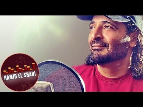 عايش بيك - حميد الشاعري  ---- Ayesh Beek - Hamid El Shari