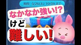 【ツムツム】セレクトBOXの中のさむがりピグレットでプレイ! thumbnail