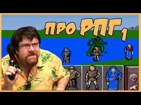 Чердачный Геймер - Про RPG (NES/SNES/SATURN)(RUS VO)