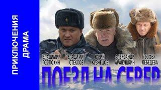 Поезд на север Фильм полностью Приключения смотреть кино онлайн russkie seriali Poezd na sever