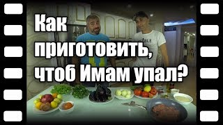 Восточная кухня. Как приготовить, чтоб Имам упал? Потратил 25 лир, а в  ресторане 150 ли №110 #Nazar