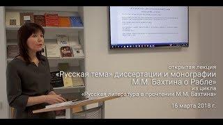 открытая лекция «Русская тема» диссертации и монографии М.М. Бахтина о Рабле»