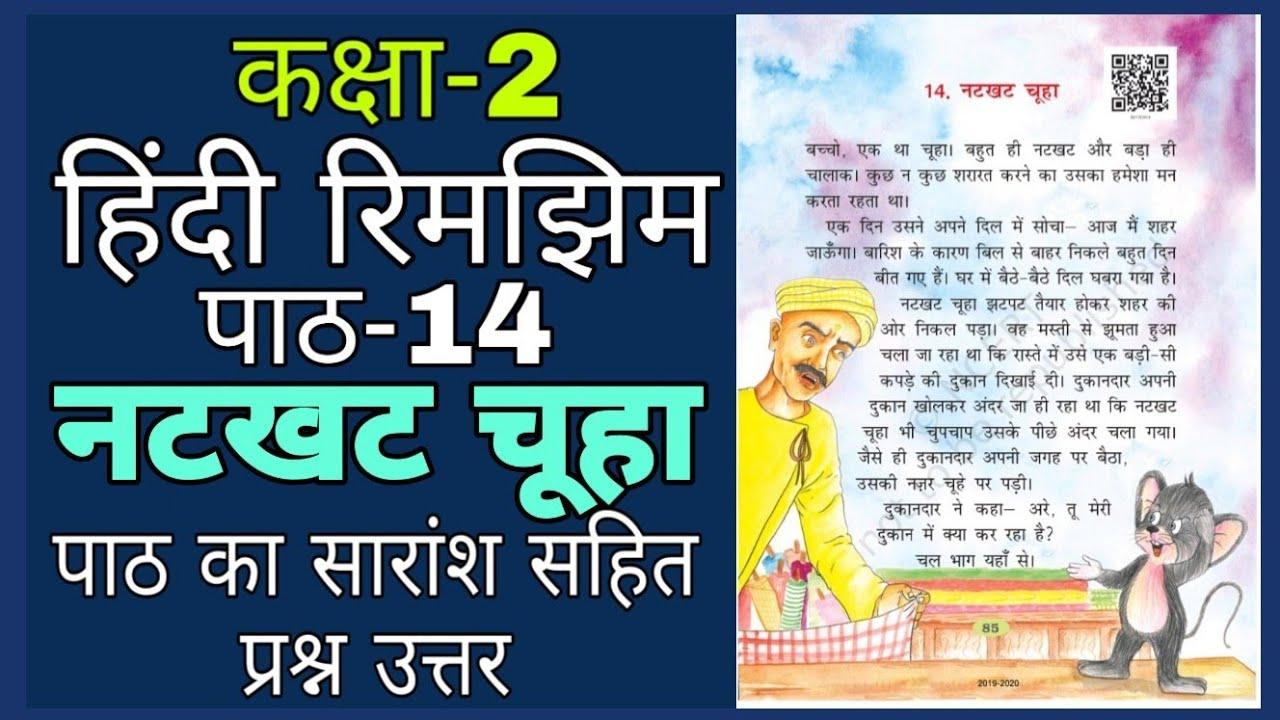 Download नटखट चूहा   natkhat chuha   class 2 Hindi chapter 14 question answer   natkhat chuha class 2