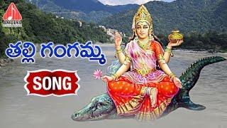 Video Thalli Gangamma Song | Katta Meeda yapachettukinda| Telangana Folk Songs | Amulya Audios and Videos download MP3, 3GP, MP4, WEBM, AVI, FLV April 2018