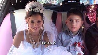 Замуж в 12 лет-это реально. Цыганская Свадьба Никита&Виктория продолжение.2 часть
