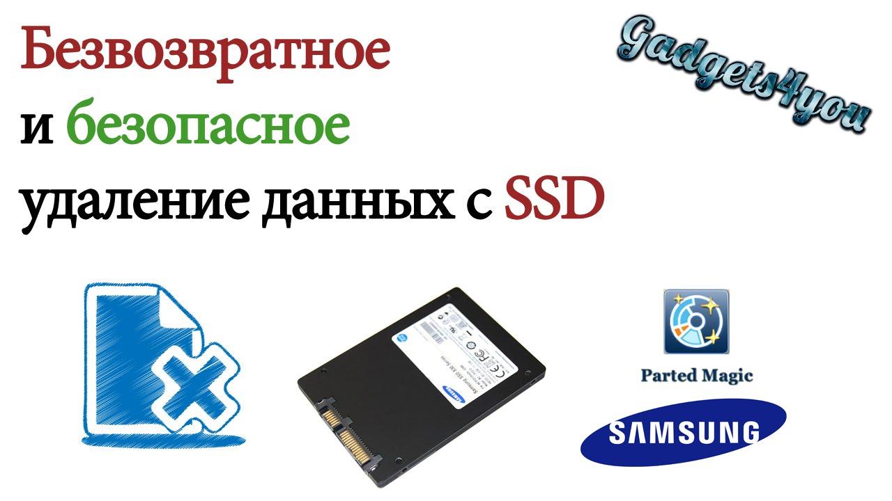 как очистить ssd диск