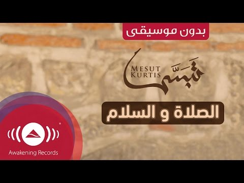Mesut Kurtis - Assalatu Wasslamu | مسعود كرتس - الصلاة و السلام | (Vocals Only - بدون موسيقى)