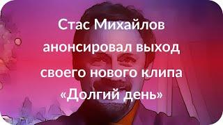Стас Михайлов анонсировал выход своего нового клипа «Долгий день»
