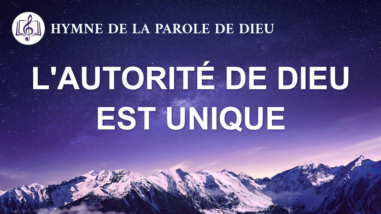 Chant chrétien en français 2020 « L'autorité de Dieu est unique » (avec paroles)