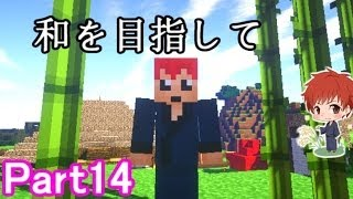 【マインクラフト実況】和を目指して Part14 【赤髪のとも】 thumbnail