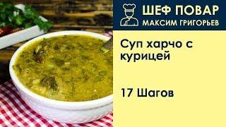 Суп харчо с курицей . Рецепт от шеф повара Максима Григорьева