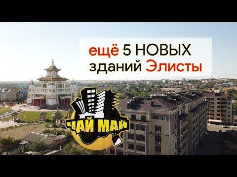 ЕЩЁ 5 новых зданий Элисты(чай-май)Калмыкия