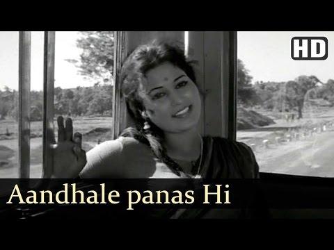 Aandhale panas Hi | Dev Manus Songs | Anupama | Kashinath Ghanekar | Asha Bhosle | Playful