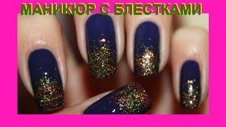 Маникюр с разноцветными блестками / Manicure with colorful sequins