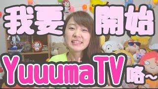【YuuumaTV介紹】我來介紹YuuumaTV喔~(≧∇≦)