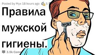 Правила мужской гигиены