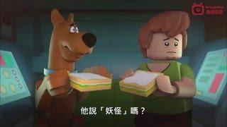 《樂高電影:狗狗震之荷李活鬼怪事件》Lego Scooby Doo Haunted Hollywood 預告片 (HD 1080 中字)
