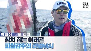 낚시왕 이태곤의 피칠갑 라이프[티저 선공개/빅피쉬]Big Fish