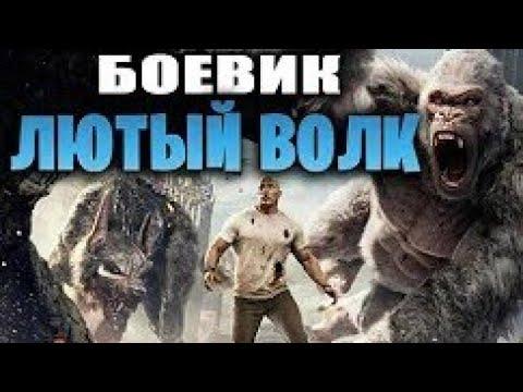 ЛЮТЫЙ ВОЛК  Зарубежные боевики 2019 новинки HD (720p)