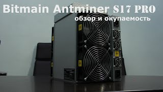 Antminer S17 Pro-50TH/s обзор новинки апрель 2019