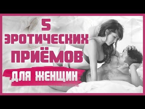 Как доставить удовольствие мужчине секреты видео уроки бесплатно